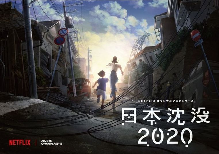 Japan Sinks 2020 premieres on Netflix on July 9, 2020